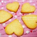 バレンタインは子供と一緒に手作り!おすすめの簡単レシピ