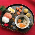 1歳でも食べられる!お正月のおせち料理の簡単レシピ